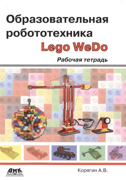 Корягин А. Образовательная робототехника (Lego WeDo). Рабочая тетрадь набор с запасными частями lego education wedo 2000711 34 детали 7