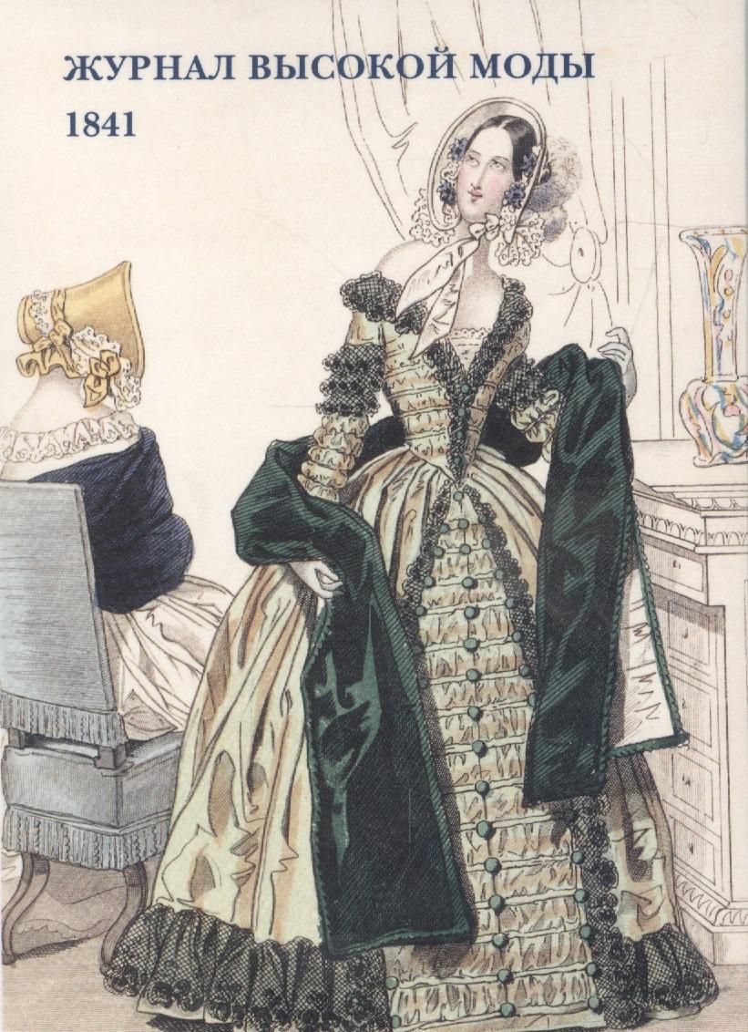 Журнал высокой моды. 1841. Набор открыток