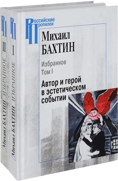 Бахтин М. Избранное. В 2 томах (комплект из двух книг) борис пастернак избранное комплект из 2 книг