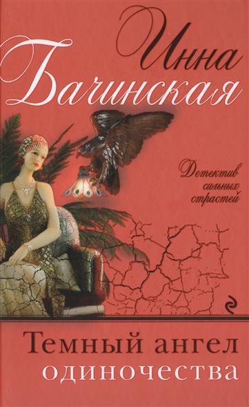 Бачинская И. Темный ангел одиночества ISBN: 9785699844470 харрис джоанн темный ангел