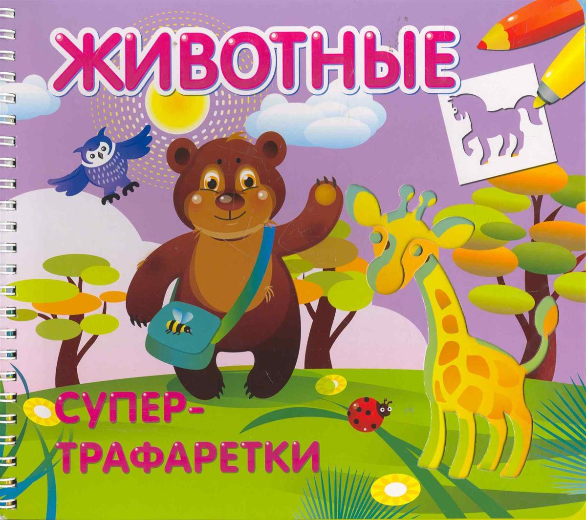 Петрова Е. (ред.) Животные