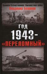 Год 1943 переломный