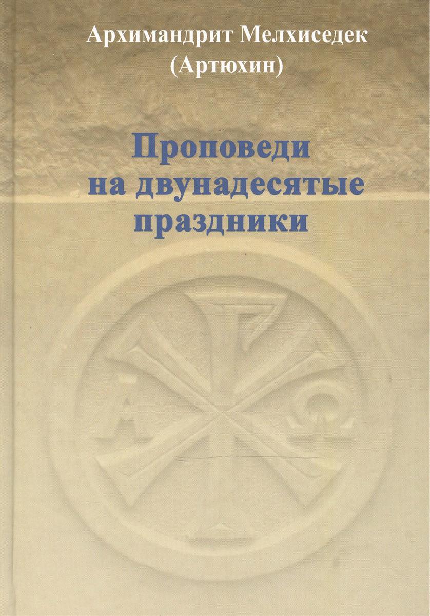 Артюхин М. Проповеди на двунадесятые праздники протоиерей павел матвеевский двунадесятые праздники и святая пасха