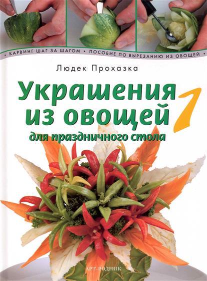 Украшения из овощей Для праздничного стола Кн. 1