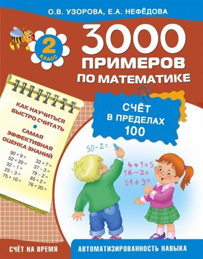 Узорова О.: 3000 примеров по математике. Счет в пределах 100. 2 класс. Счет на время. Как научиться быстро считать. Самая эффективная оценка знаний. Автоматизированность навыка