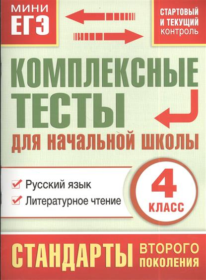 Комплексные тесты для начальной школы. Русский язык, литературное чтение (стартовый и текущий контроль). 4 класс