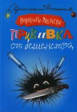 Андреева В. Прививка от бешенства ISBN: 517042857X валентина андреева прививка от бешенства