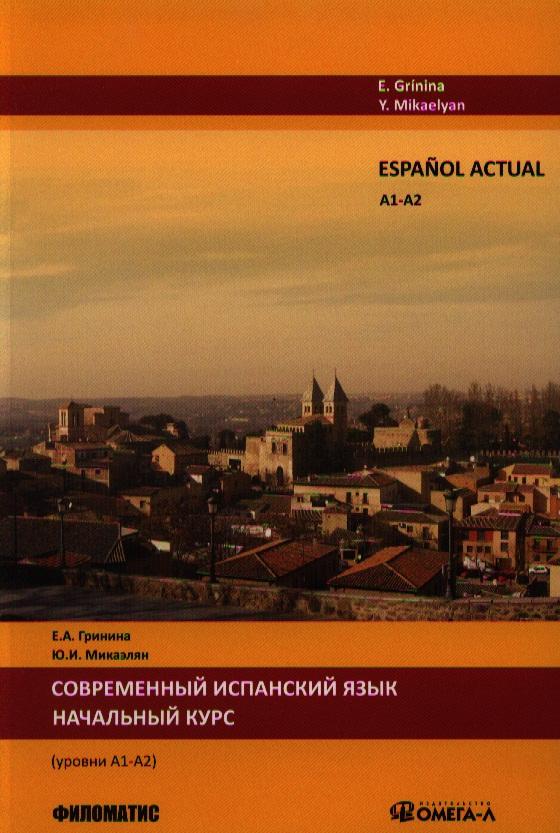 Гринина Е., Микаэлян Ю. Espanol actual. A1-A2. Современный испанский язык. Начальный курс ISBN: 9785981111594 vocabulario elemental a1 a2 2cd