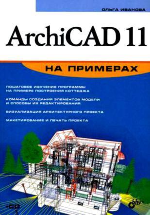 Иванова О. ArchiCAD 11 на примерах  кристофер гленн archicad 11 dvd rom