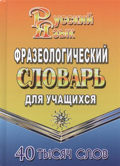 Фразеологический словарь русского языка для учащихся. 40 тысяч слов