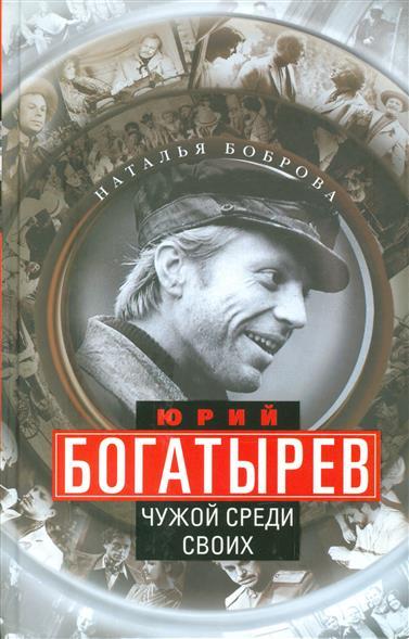 Боброва Н. Юрий Богатырев. Чужой среди своих батарейка cr123a kodak ultra cr123a 3v bl1 1 штука