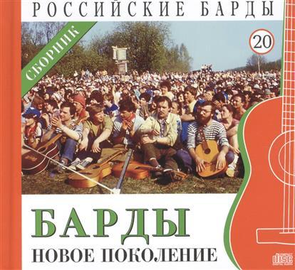 Дятлов А. (ред.) Российские барды. Том 20. Барды - новое поколение. Сборник (+CD)