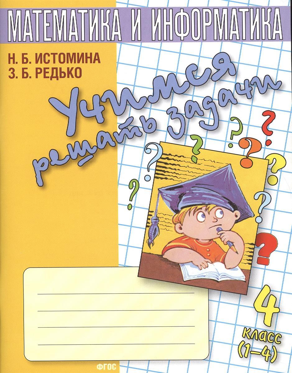 Математика и информатика. 4 класс. Учимся решать задачи. Тетрадь для начальной школы