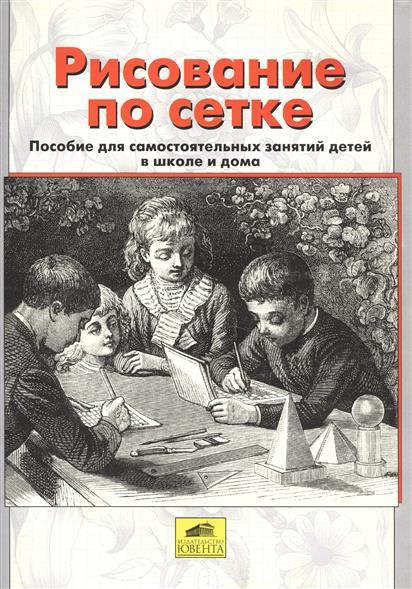 Рисование по сетке. Пособие для самостоятельных занятий детей в школе и дома