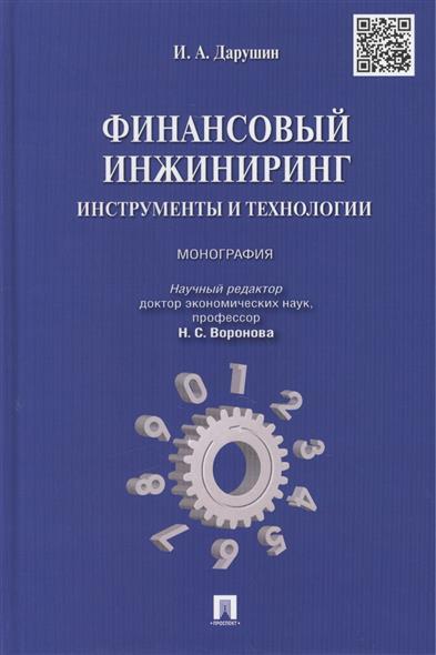 Финансовый инжиниринг: инструменты и технологии. Монография от Читай-город