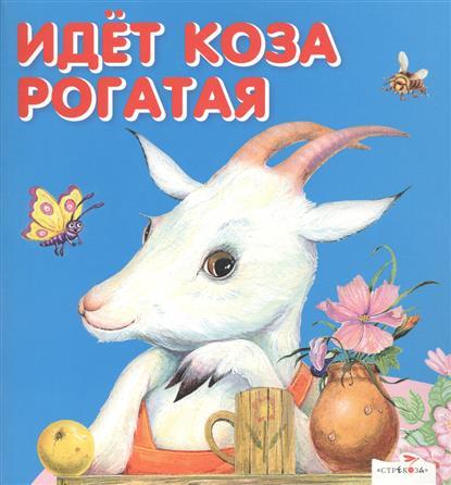 Идет коза рогатая идет коза рогатая