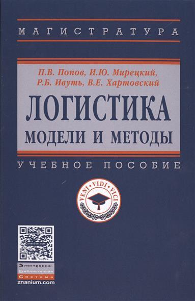 Попов П.: Логистика. Модели и методы. Учебное пособие