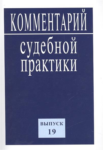 Комментарий судебной практики. Выпуск 19