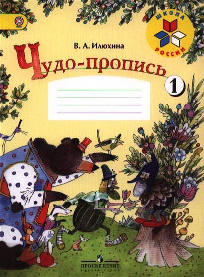 Илюхина В.: Чудо-прописи. 1 класс (комплект из 4-х книг в упаковке)