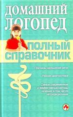Домашний логопед Полный справочник
