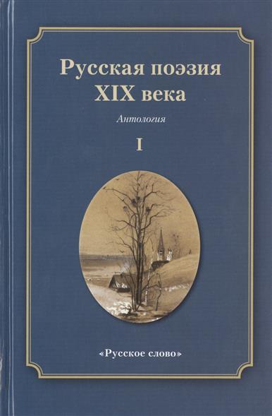 Русская поэзия XIX века: Антология. Том 1