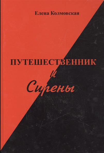 Колмовская Е. Путешественник и Сирены. Роман сирены титана