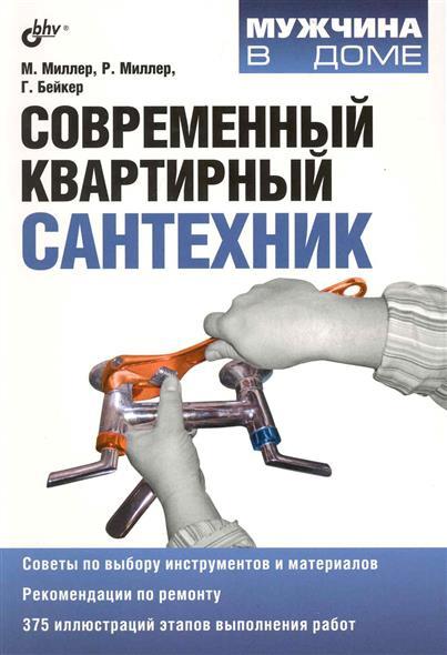 Миллер М., Миллер Р., Бейкер Г. Современный квартирный сантехник миллер г нексус