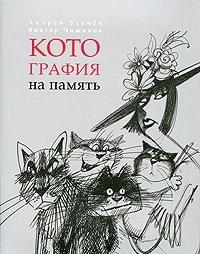 Котография на память Жизнеописания котов их нравы…