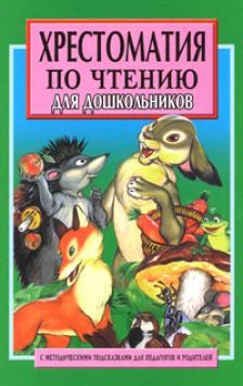 Белов Н. Хрестоматия по чтению Для дошкольников цена