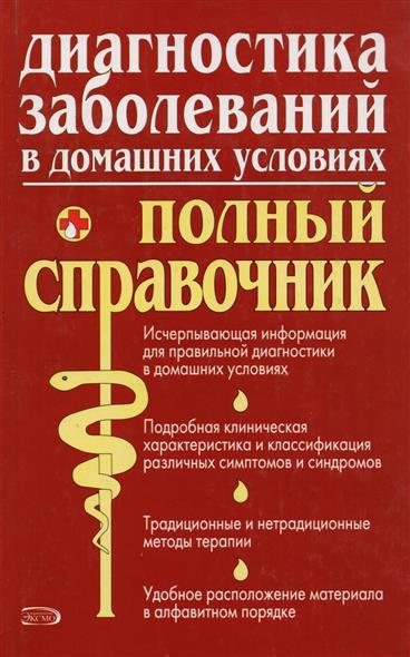 Диагностика заболеваний в домашних условиях