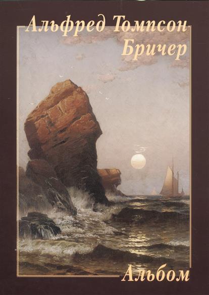 Альфред Томпсон Бричер. Альбом