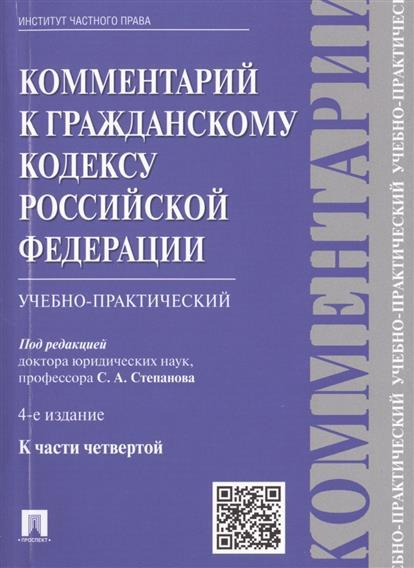 Комментарий к Гражданскому кодексу Российской Федерации учебно-практический к части четвертой. 4-е издание