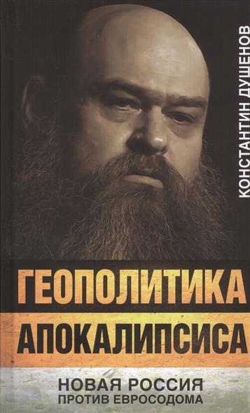 Книга Геополитика апокалипсиса. Новая Россия против Евросодома. Душенов К.