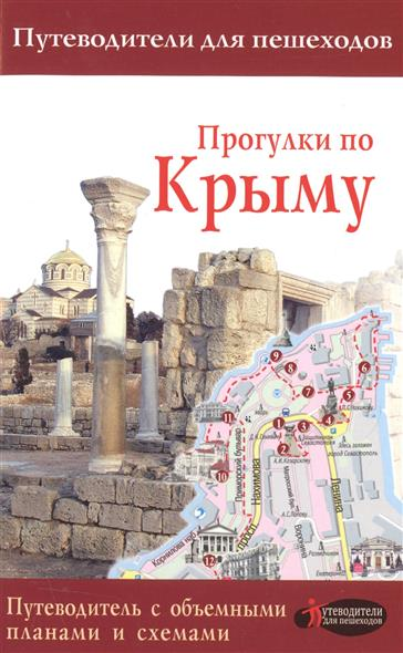 Головина Т. Прогулки по Крыму. Путеводитель с объемными планами и схемами