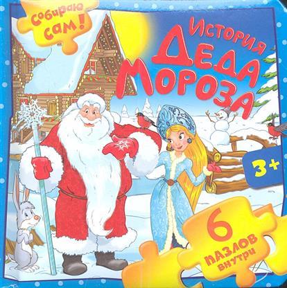 История Деда Мороза. Собираю сам! 6 пазлов внутри