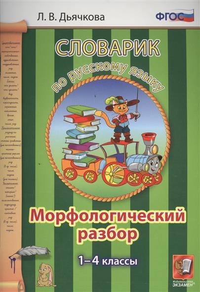 Словарик по русскому языку. Морфологический разбор. 1-4 кл.