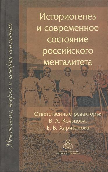 Историогенез и современное состояние российского менталитета