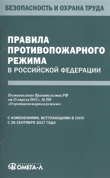 Правила противопожарного режима в Российской Федерации с изменениями, вступающими в силу с 26 сентября 2017 года