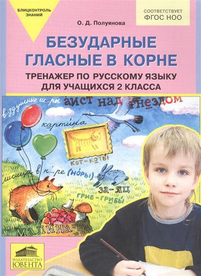 Безударные гласные в корне. Тренажер по русскому языку для учащихся 2 класса