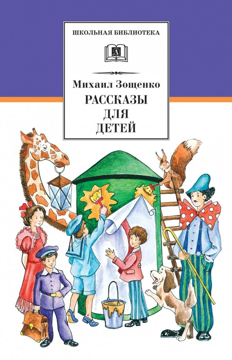 Зощенко М. Зощенко Рассказы для детей художественные книги росмэн м зощенко рассказы для детей