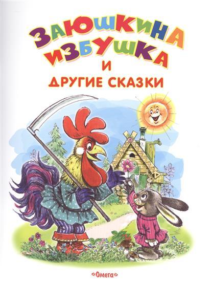 Савченко М.: Заюшкина избушка и другие сказки