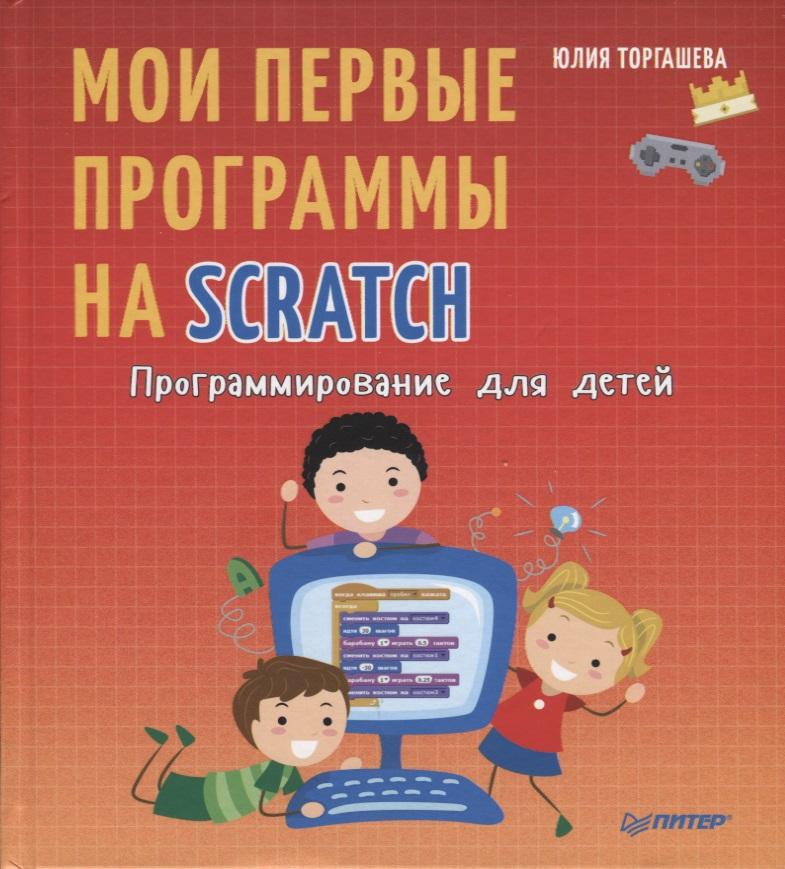 Торгашева Ю. Программирование для детей. Мои первые программы на Scratch кострикин п ред программирование для детей на языке scratch