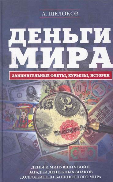 Деньги мира Занимательные факты курьезы истории