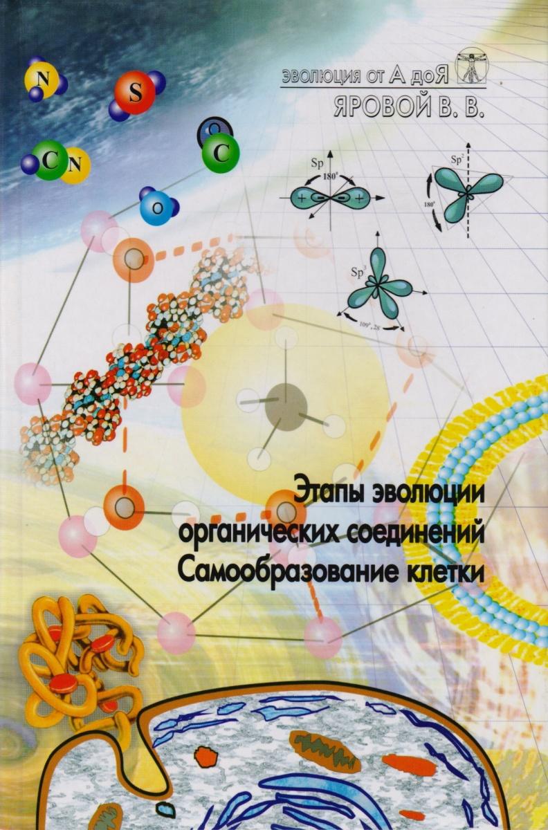 Эволюция от А до Я: Ч.1 Этапы эволюции органических соединений. Самообразование клетки / Ч.2 Вынужденная симметрия биологических систем