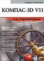 Талалай П. КОМПАС-3D V11 на примерах талалай п начертательная геометрия на примерах