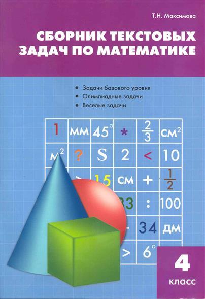 Сборник текстовых задач по математике 4 кл