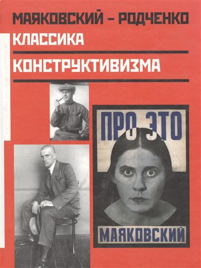 Маяковский - Родченко Классика конструктивизма