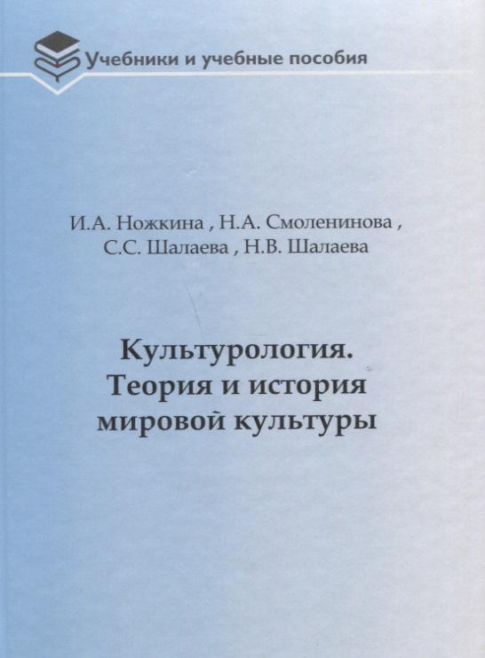 Ножкина И. Культурология. Теория и история мировой культуры: Учебное пособие ISBN: 9785905563-614 цена