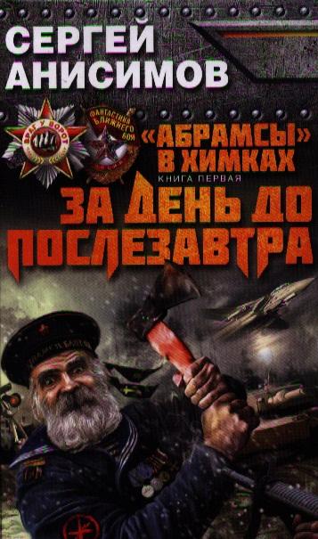 """Анисимов С. """"Абрамсы"""" в Химках. Книга первая. За день до послезавтра"""