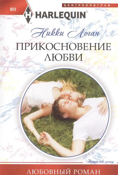 Логан Н.: Прикосновение любви. Роман